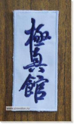 кимоно кёкусин-кан К8-4