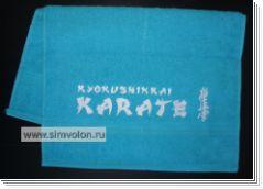 Полотенце махровое с вышивкой Кёкусинкай 40х70