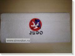 Полотенце махровое с вышивкой Дзюдо 40х70