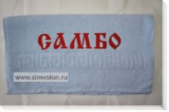 Полотенце махровое с вышивкой Самбо 40х70