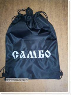 Рюкзак-мешок САМБО