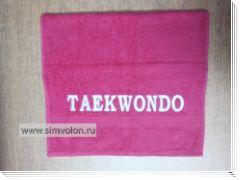 Полотенце махровое с вышивкой ТХЭКВОНДО 40х70